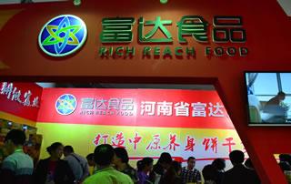 富达食品在鹤壁食品博览会展位