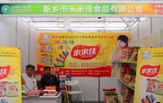 新乡市米米佳食品有限公司在2016鹤壁食品博览会上
