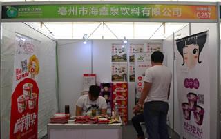 毫州市海鑫泉饮料有限公司亮相2016鹤壁食品展