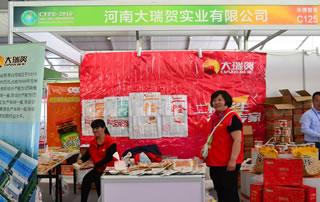 河南大瑞贺实业有限公司亮相2016鹤壁食品展