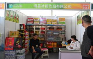 滑县冰扬饮品有限公司2016鹤壁食品博览会展位