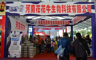 河南花花牛生物科技有限公司2016鹤壁食品博览会展位