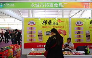 永城市邦豪食品厂亮相2016鹤壁食品展