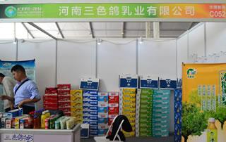 河南三色鸽子乳业有限公司2016鹤壁食品博览会展位