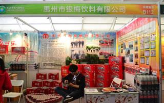 禹州市银梅饮料有限公司2016鹤壁食品博览会展位