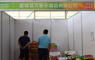 虞城县万家乐食品有限公司2016鹤壁食品博览会展位