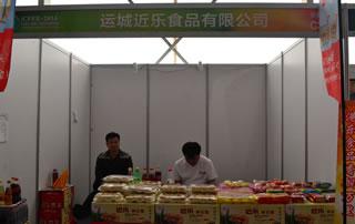 运城近乐食品有限公司在2016鹤壁食品博览会上