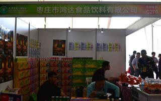 枣庄市鸿达食品饮料有限公司2016鹤壁食品博览会展位