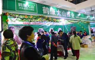 河南省大山绿色食品有限公司在鹤壁食品博览会上