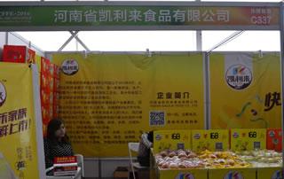 河南省凯利来食品有限公司亮相2016鹤壁食品博览会