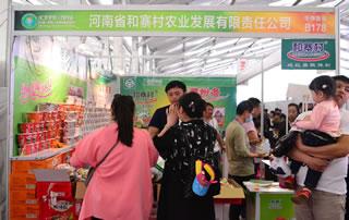河南省和寨村农业发展有限责任公司亮相2016鹤壁食品展