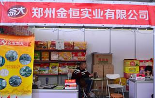 郑州金恒实业有限公司在2016鹤壁食品博览会上
