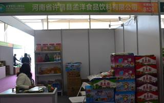 河南省许昌县孟洋食品饮料有限公司2016鹤壁食品博览会展位