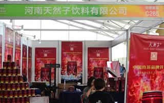 河南天然子饮料有限公司亮相2016鹤壁食品博览会