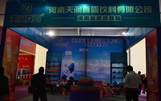 河南天润真露饮料有限公司2016鹤壁食品博览会展位