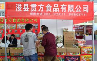 浚县贯方食品有限公司亮相2016鹤壁食品博览会