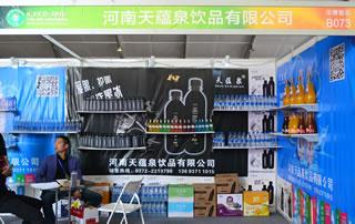 河南天蕴泉饮品有限公司亮相2016鹤壁食品展