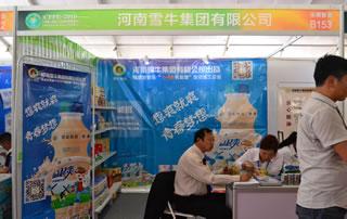河南雪牛集团有限公司在2016鹤壁食品博览会上