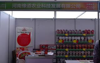 河南豫道农业科技发展有限公司在2016鹤壁食品博览会上
