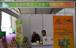 滋美时食品(上海)有限公司亮相2016鹤壁食品展