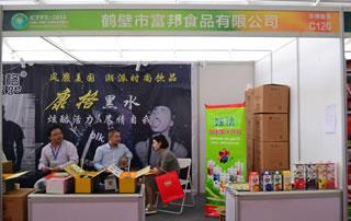 鹤壁市富邦食品有限公司亮相2016鹤壁食品展