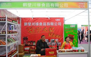 鹤壁川缘食品有限公司在2016鹤壁食品博览会上