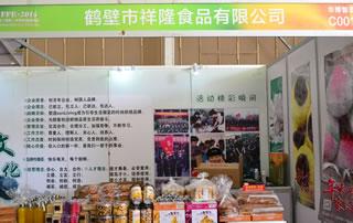 鹤壁市祥隆食品有限公司2016鹤壁食品博览会展位