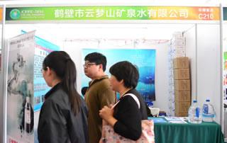 鹤壁市云梦山矿泉水有限公司亮相2016鹤壁食品博览会