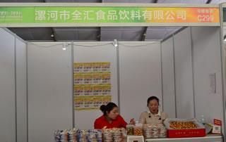 漯河市全汇食品饮料有限公司亮相2016鹤壁食品展