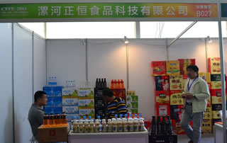 漯河正恒食品科技有限公司亮相2016鹤壁食品博览会