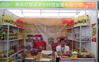 南乐红高粱面业科技发展有限公司鹤壁食品展位