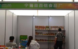 宁晋县百信食品厂亮相2016鹤壁食品展