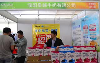 濮阳皇哺牛奶有限公司在2016鹤壁食品博览会上