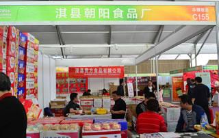 淇县朝阳食品厂在2016鹤壁食品博览会