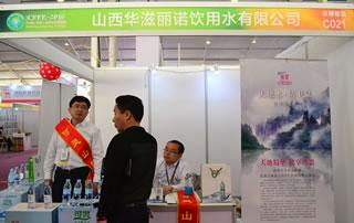 山西华滋丽诺饮用水有限公司亮相2016鹤壁食品展