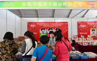 安阳市福瑞沃菌业有限公司亮相2016鹤壁食品展