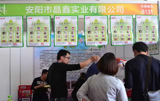 安阳市晶鑫实业有限公司在2016鹤壁食品博览会上