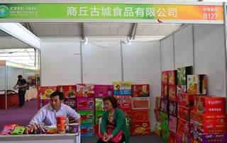 商丘古城食品有限公司在2016鹤壁食品博览会上