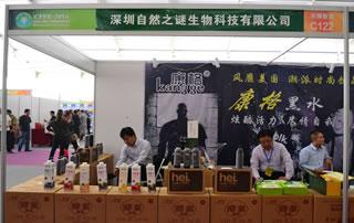 深圳自然之谜生物科技有限公司亮相2016鹤壁食品博览会