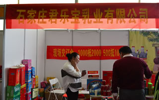 石家庄君乐宝乳业有限公司2016鹤壁食品博览会展位