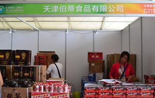 天津伯蒂食品有限公司2016鹤壁食品博览会展位