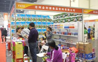 沧州金利源食品饮料有限公司在郑州糖酒会展位