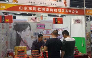 东阿乾润堂阿胶制品有限公司在郑州糖酒会展位