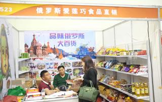 俄罗斯爱莲巧食品直销亮相郑州糖酒会