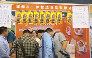 邯郸市一休智造食品有限公司亮相郑州糖酒会