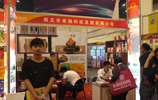 商丘市依瑞科技发展有限公司亮相郑州糖酒会