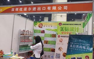深圳优诺尔进出口有限公司在郑州糖酒会现场