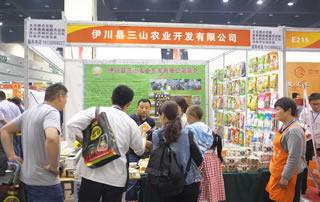 伊川县三山农业开发有限公司在郑州糖酒会现场