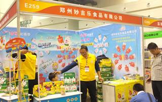 郑州妙吉乐食品有限公司在郑州糖酒会现场