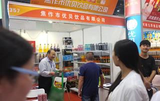 焦作市优贝饮品有限公司在郑州糖酒会现场